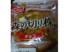 フジパン 森の切り株 チョコ 袋1個