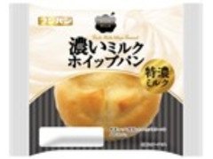 フジパン 濃いミルクホイップパン 袋1個