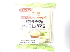 フジパン 全粒粉スナックサンド 枝豆サラダ&ゆずこしょうマヨ