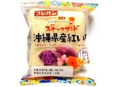 フジパン スナックサンド 沖縄県産紅いも 袋2個