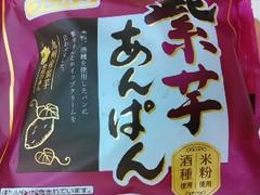 フジパン 紫芋あんぱん 袋1個