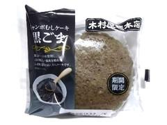 木村屋 ジャンボむしケーキ 黒ごま 袋1個