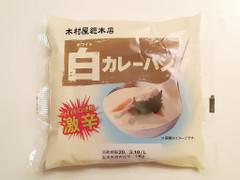 木村屋 白カレーパン