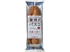 Pasco 窯焼きパスコ 国産小麦のミニバゲット 全粒粉入り 袋1個