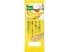Pasco 大人の味わい牛乳パン 完熟バナナ&ココナッツ 袋1個