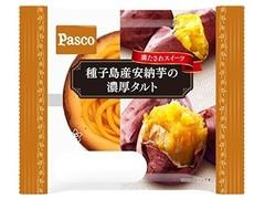 Pasco 種子島産安納芋の濃厚タルト