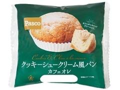 Pasco クッキーシュークリーム風パン カフェオレ