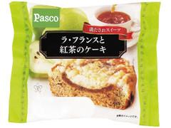 Pasco ラ・フランスと紅茶のケーキ