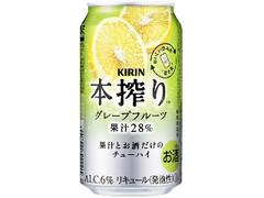 KIRIN 本搾りチューハイ グレープフルーツ