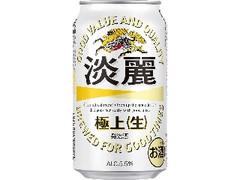 KIRIN 淡麗 極上生 缶350ml