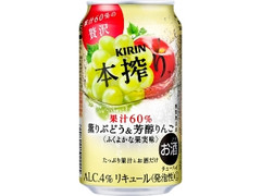 KIRIN 本搾り 薫りぶどう&芳醇りんご 缶350ml