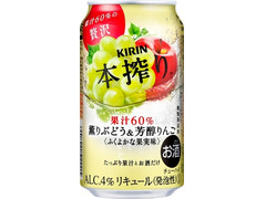 KIRIN 本搾り 薫りぶどう&芳醇りんご