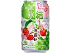 KIRIN 氷結 佐藤錦 春限定 缶350ml