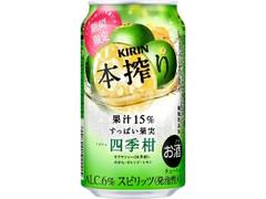 KIRIN 本搾り チューハイ 四季柑 缶350ml