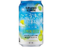 KIRIN グランドキリン ひこうき雲と私 レモン篇 缶350ml