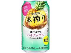 KIRIN 本搾り パイナップル 缶350ml