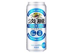 KIRIN 淡麗プラチナダブル 缶500ml