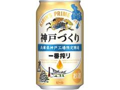 KIRIN 一番搾り 神戸づくり 缶350ml