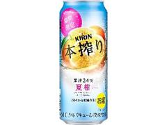 KIRIN 本搾り チューハイ 夏柑 缶500ml