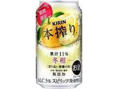 KIRIN 本搾り 冬柑 缶350ml