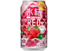KIRIN 氷結 RED 缶350ml