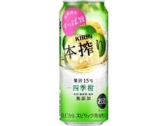 KIRIN 本搾り チューハイ 四季柑 缶500ml