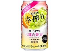 KIRIN 本搾り チューハイ 3種の果実 缶350ml
