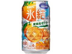 KIRIN 氷結 愛媛産せとか 缶350ml