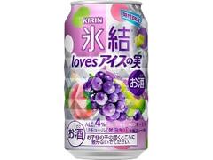 KIRIN 氷結 loves アイスの実 缶350ml