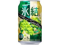 KIRIN 氷結 シャルドネスパークリング 缶350ml