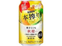 KIRIN 本搾り チューハイ 秋柑 缶350ml