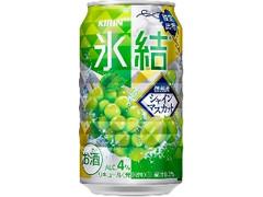 KIRIN 氷結 信州産シャインマスカット 缶350ml