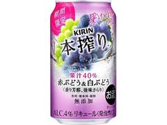 KIRIN 本搾り 赤ぶどう&白ぶどう 缶350ml