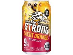 KIRIN キリン・ザ・ストロング カシスオレンジ 缶350ml