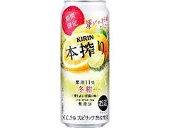 KIRIN 本搾り チューハイ 冬柑 缶500ml