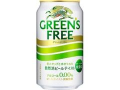 KIRIN グリーンズフリー 缶350ml