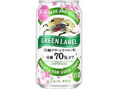 KIRIN 淡麗グリーンラベル 桜デザイン 缶350ml