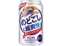 KIRIN のどごし 超爽快 缶350ml