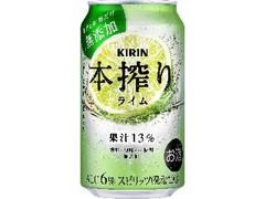 KIRIN 本搾り チューハイ ライム 缶350ml