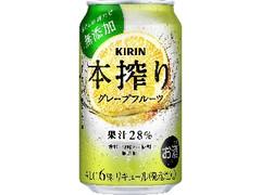 KIRIN 本搾り チューハイ グレープフルーツ 缶350ml