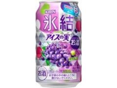 KIRIN 氷結 meets アイスの実 缶350ml