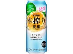 KIRIN 本搾り チューハイ 夏柑 和柑橘ブレンド