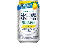 KIRIN ファンケル 氷零 カロリミット レモン