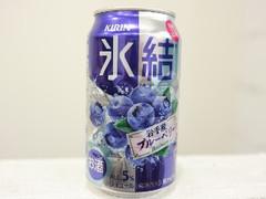 KIRIN 氷結 岩手産ブルーベリー 缶350ml