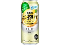 KIRIN 本搾り チューハイ レモン すっきり搾り