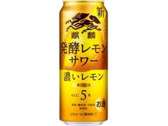 KIRIN 発酵レモンサワー 濃いレモン