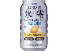 KIRIN ノンアルコールチューハイ ゼロハイ 氷零 シチリア産レモン
