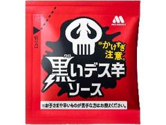 モスバーガー 黒いデス辛ソース 10g