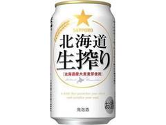 サッポロ 北海道生搾り 缶350ml