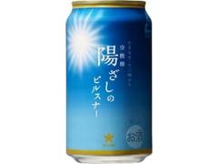 サッポロ 空模様シリーズ 陽ざしのピルスナー 缶350ml